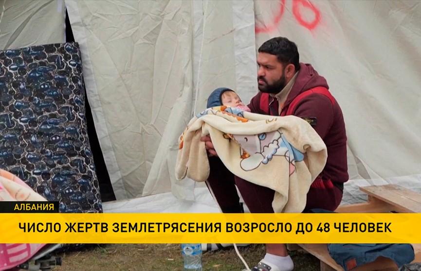Число жертв землетрясения в Албании достигло 48 человек
