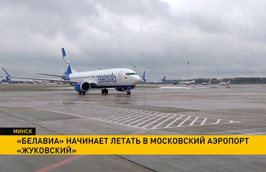 Возобновляются рейсы «Белавиа» в московский аэропорт Жуковский