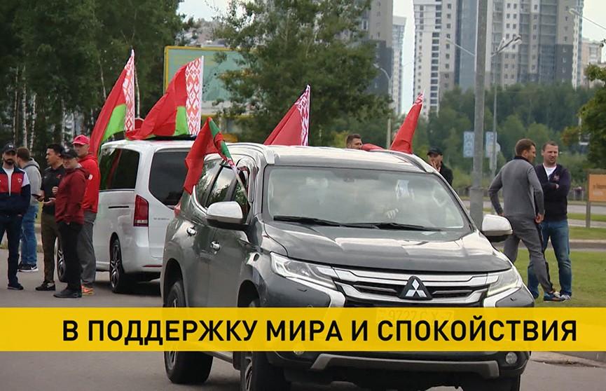 Автопробег «За единую Беларусь» прошел в Минске