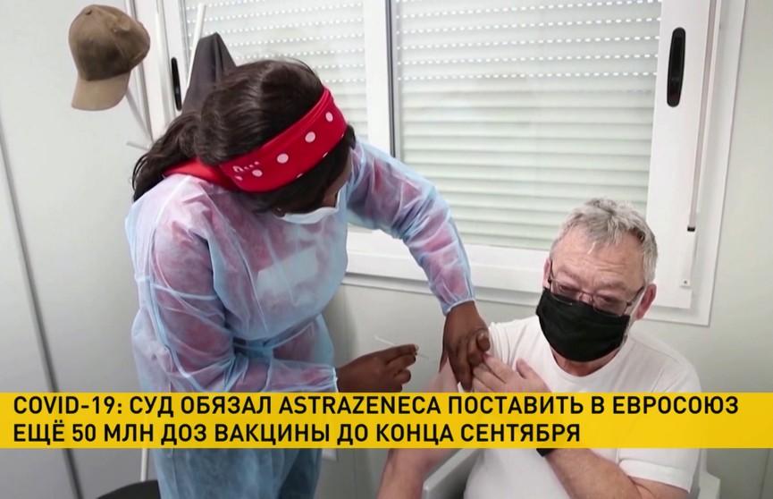 Европа подала в суд на AstraZeneca