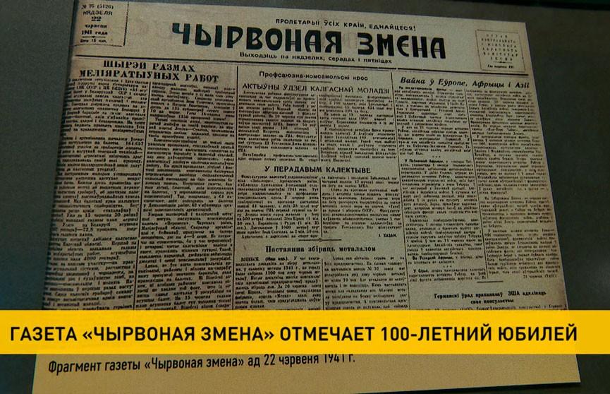 Газета «Чырвоная змена» отмечает 100-летний юбилей