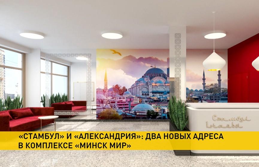 «Александрия» и «Стамбул»: два новых адреса в комплексе  «Минск Мир»