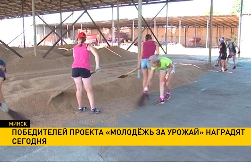 Победителей проекта «Молодежь за урожай» наградят в Минске