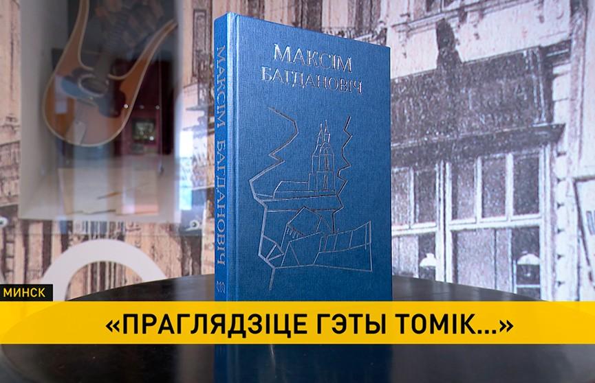 Сборник «Максім Багдановіч. Выбраныя творы» презентовали в Минске
