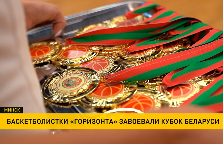 Баскетболистки «Горизонта» завоевали Кубок Беларуси