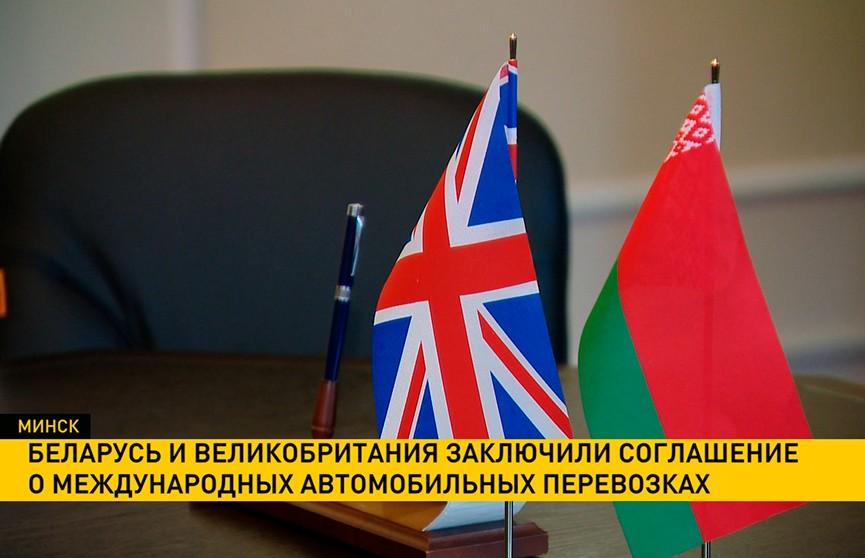 Беларусь и Великобритания заключили соглашение о международных автомобильных перевозках