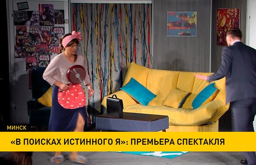 В Минске презентовали спектакль «В поисках истинного Я» по пьесе Джона Тобиаса