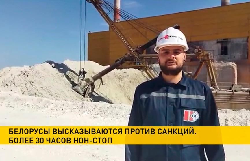 Белорусы высказываются против санкций Запада