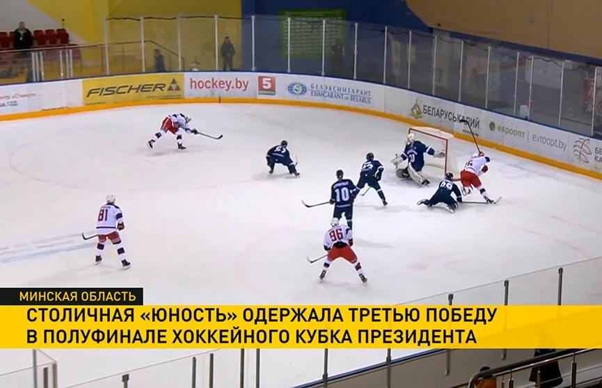 Минская «Юность» одержала третью победу в полуфинале хоккейного Кубка Президента