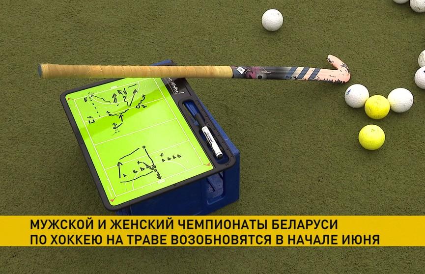Хоккей на траве: у белорусов вскоре возобновится сезон