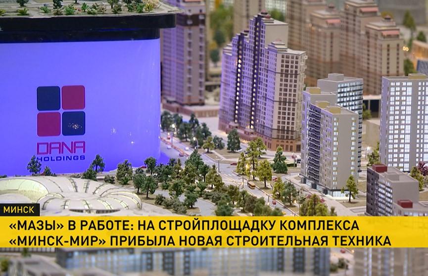 Dana Holdings: на стройплощадку комплекса «Минск-Мир» прибыла новейшая строительная техника. МАЗы включились в работу