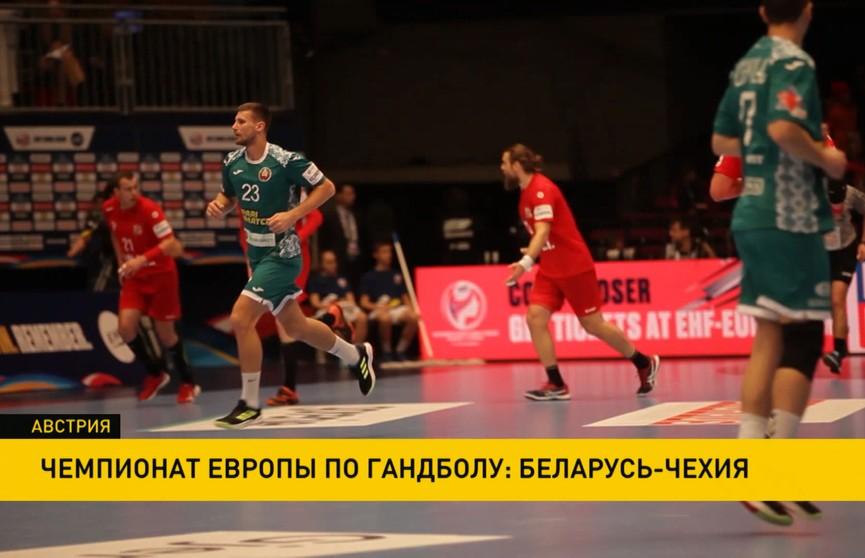 Беларусь выиграла у чехов на чемпионате Европы по гандболу