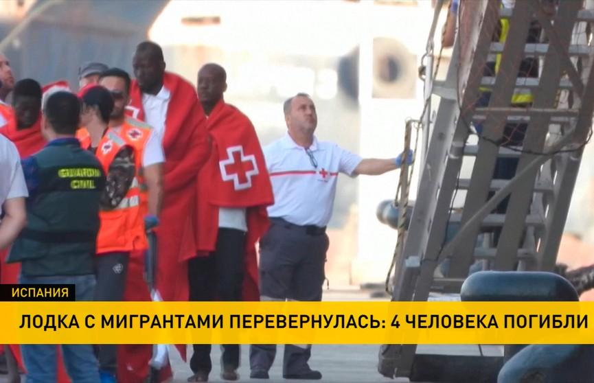 Лодка с мигрантами перевернулась у Канарских островов: четыре человека погибли