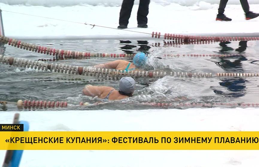 Любители зимних купаний из Беларуси, России, Эстонии, Финляндии и даже Аргентины собрались на Комсомольском озере в Минске