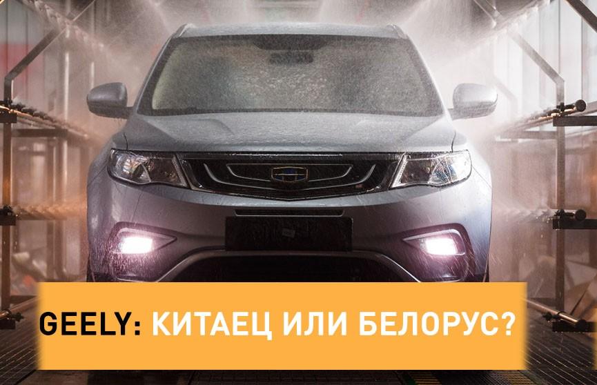 Geely: китаец или белорус? Сколько белорусской «крови» в авто от «БелДжи»?