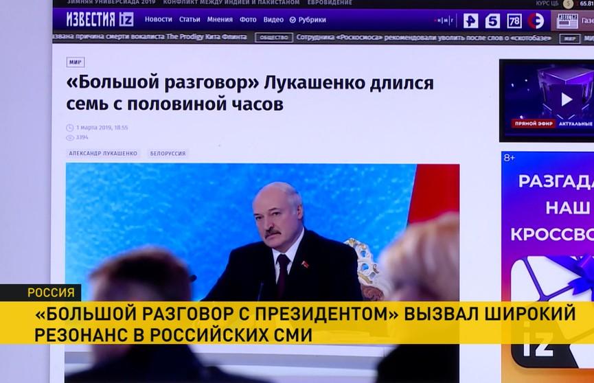 Эхо «Большого разговора с Президентом»: взгляд из Москвы