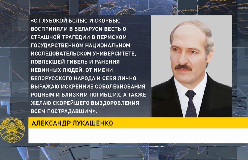 Стрельба в Перми: Лукашенко направил Путину телеграмму со словами соболезнования от имени белорусского народа и себя лично