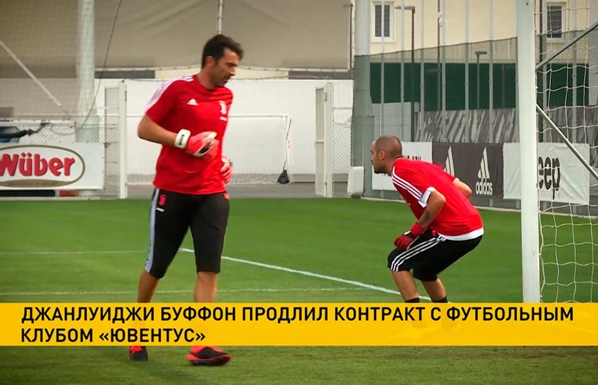 Джанлуиджи Буффон на год продлил контракт с «Ювентусом»