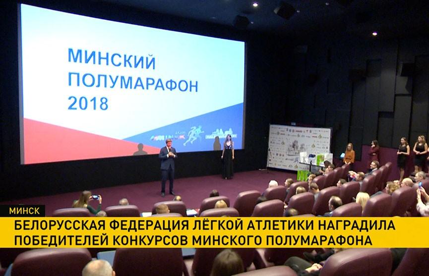 Белорусская федерация лёгкой атлетики наградила победителей конкурсов Минского полумарафона 2018 года