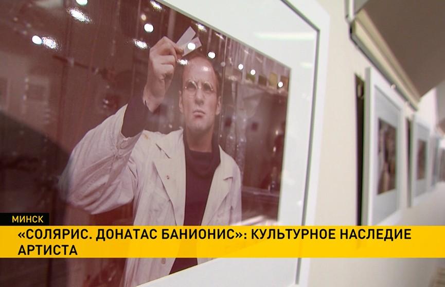 Выставкой «Солярис. Донатас Банионис» открылась культурная программа кинофестиваля «Лістапад»