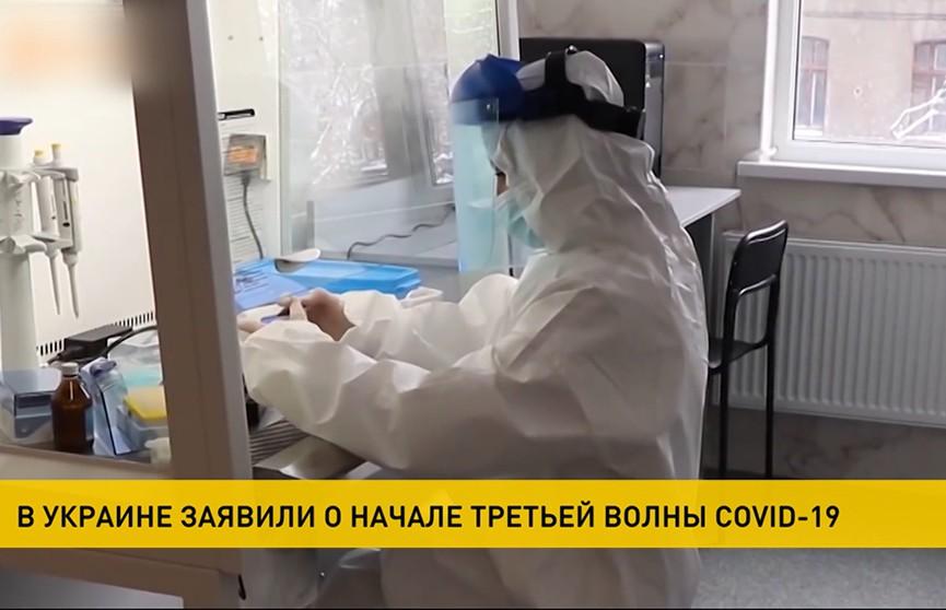 Третья волна COVID-19 накрыла Украину
