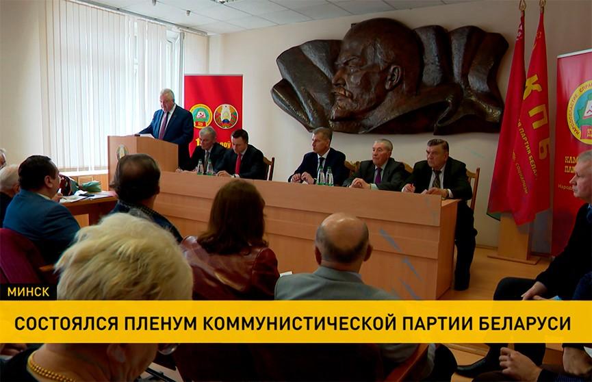 В Минске состоялся пленум Коммунистической партии Беларуси