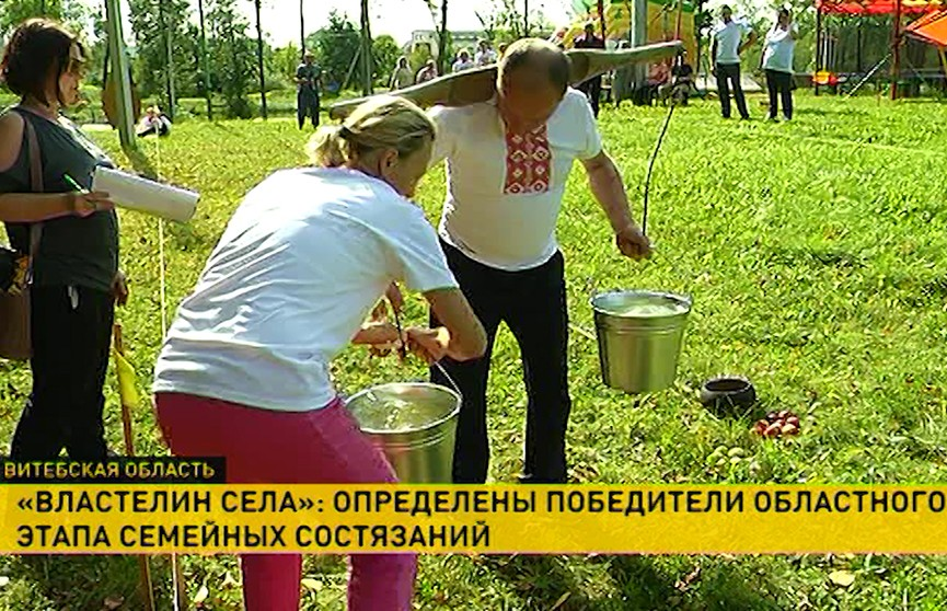 «Властелинов села» выбрали в Витебской области