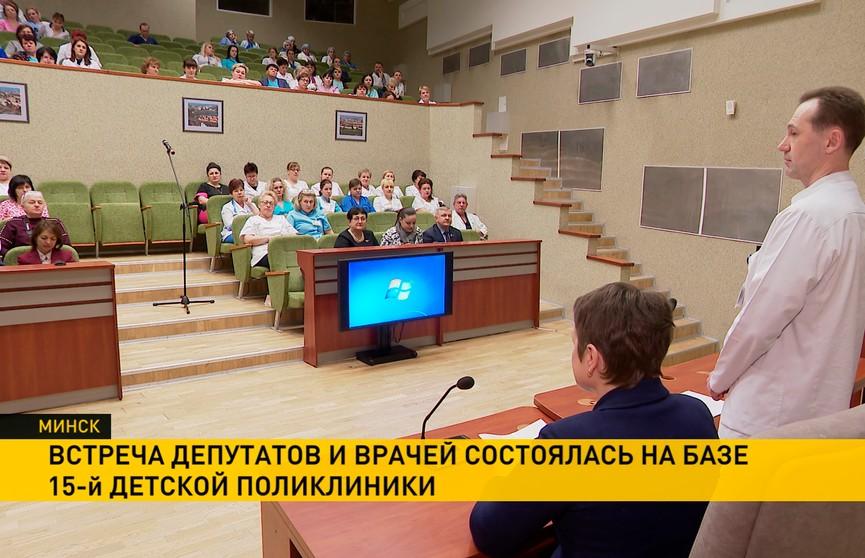 Депутаты пообщались с медработниками: говорили о зарплатах, занятости и рынке труда