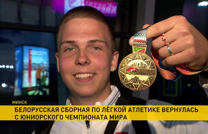 Белорусская сборная по легкой атлетике завоевала пять медалей на юниорском чемпионате мира