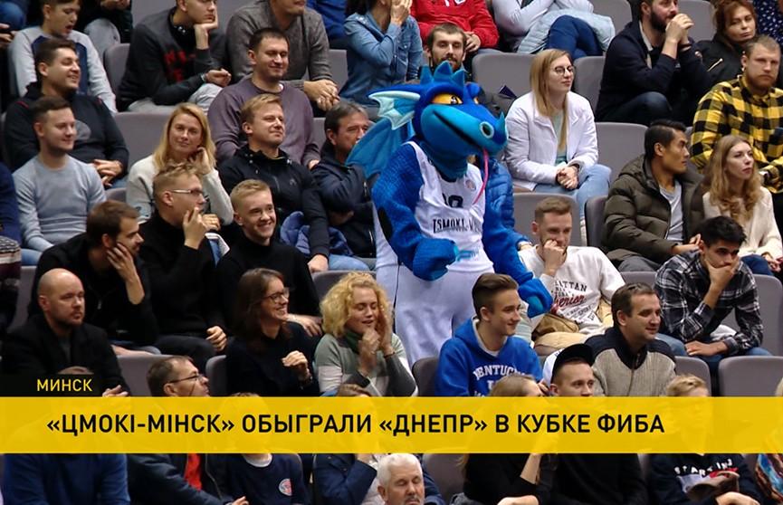 «Цмокі-Мінск» обыграли «Днепр» в кубке ФИБА