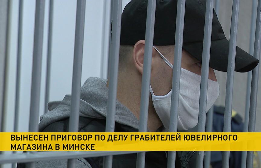 Вынесен приговор по делу грабителей ювелирного магазина в Минске