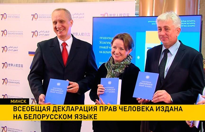 Всеобщей декларации – 70 лет: издание документа на белорусском языке презентовали в Минске