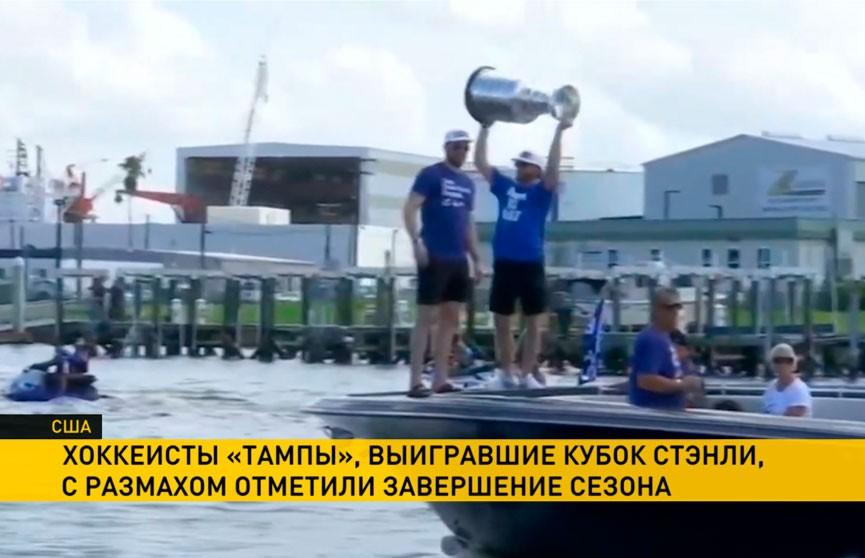 Хоккеисты «Тампы» с размахом отметили завершение сезона в НХЛ и свой чемпионский титул