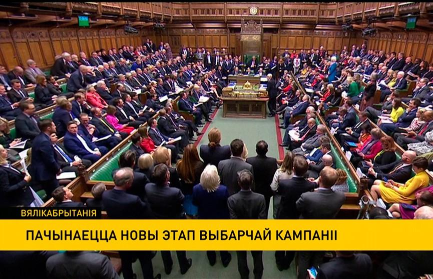 Парламент Велікабрытаніі распускаюць. Краіна рыхтуецца да выбараў