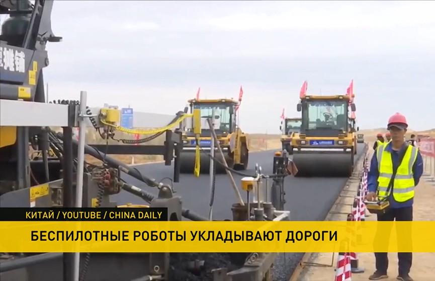В Китае роботы начали строить дороги