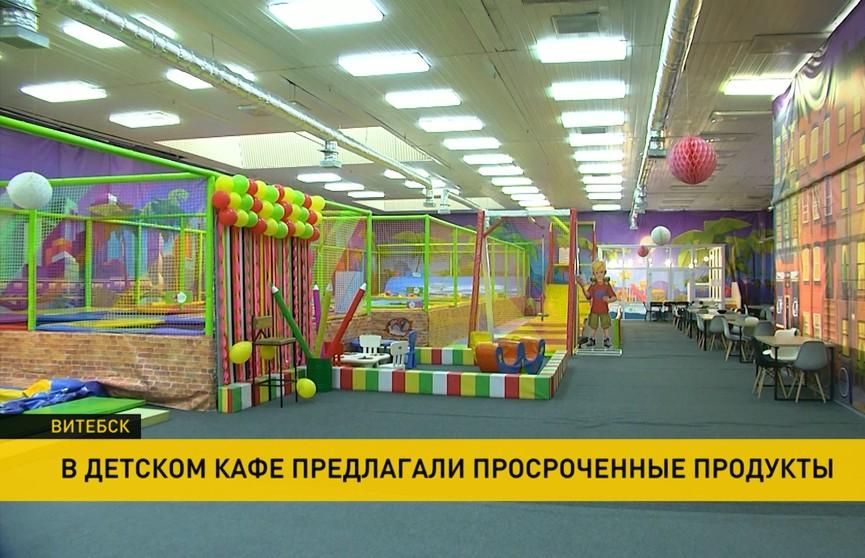 Срок хранения продуктов истёк, у бармена нет санкнижки: итоги проверки детских развлекательных центров Витебска