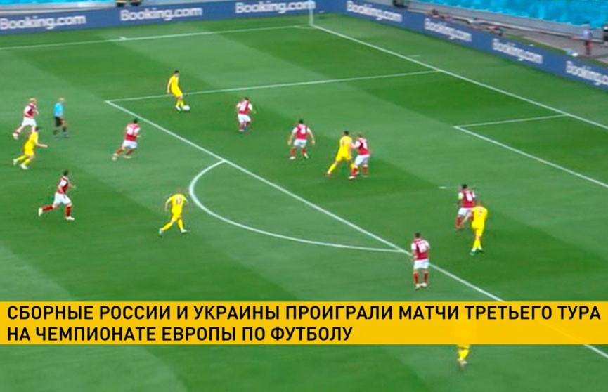 Сборные России и Украины проиграли матчи третьего тура на чемпионате Европы по футболу