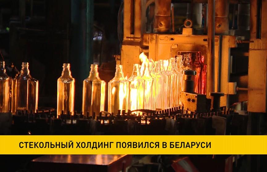 Стекольный холдинг появился в Беларуси.