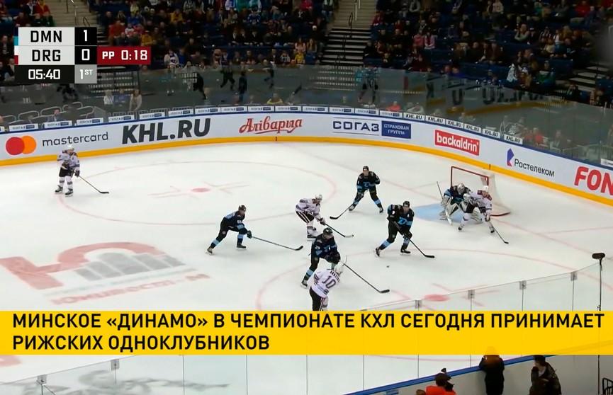 Чемпионат КХЛ: минское «Динамо» играет с рижскими одноклубниками