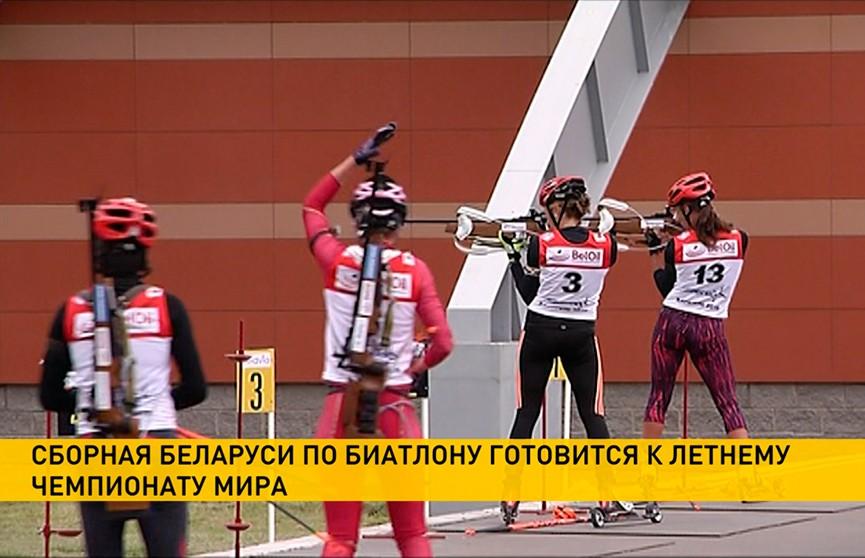 Сборная Беларуси по биатлону готовится к летнему чемпионату мира