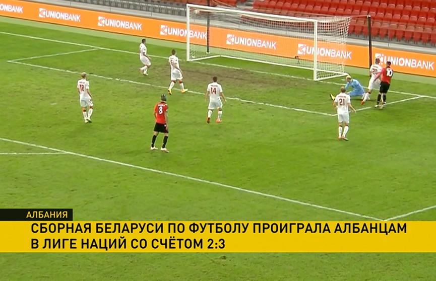 Белорусские футболисты уступили сборной Албании в Лиге наций – 2:3