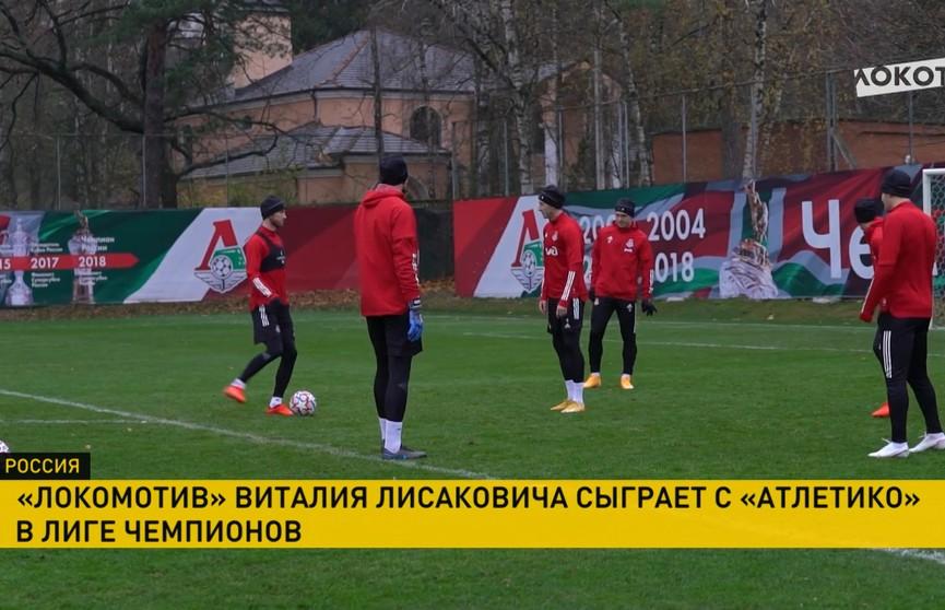 Третий тур Лиги чемпионов: «Локомотив»  примет мадридский «Атлетико»