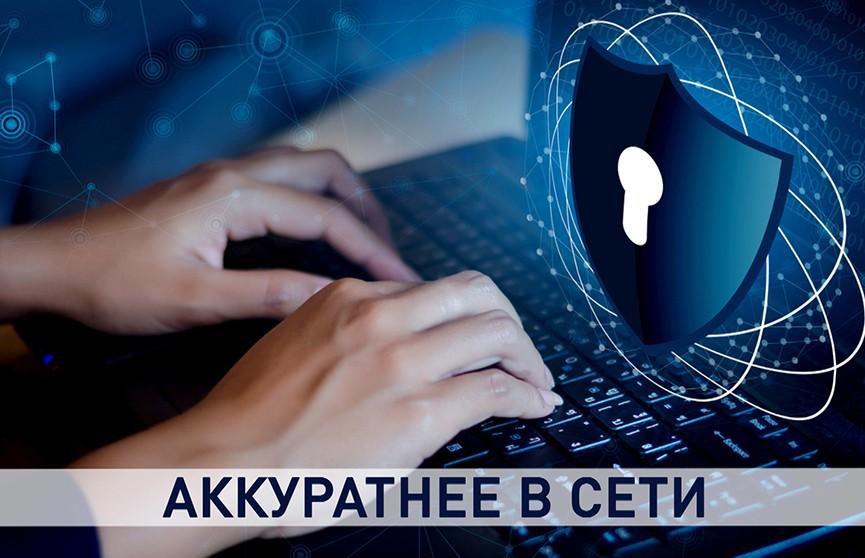 Киберпреступления в Беларуси: громкие истории и советы, как не стать жертвой мошенников
