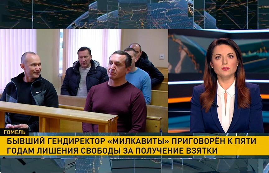 Бывший гендиректор предприятия «Милкавита» приговорён к пяти годам лишения свободы за получение взятки