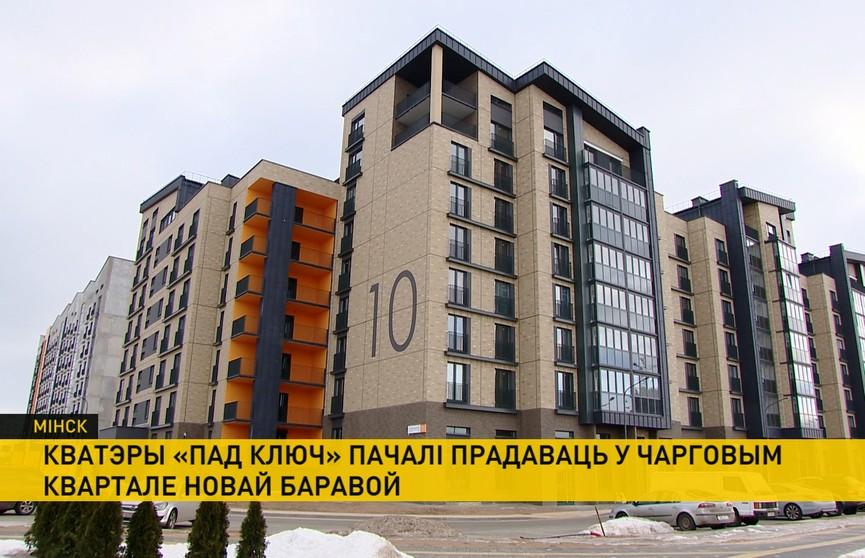 Кватэры «пад ключ» пачалi прадаваць у чарговым квартале Новай Баравой