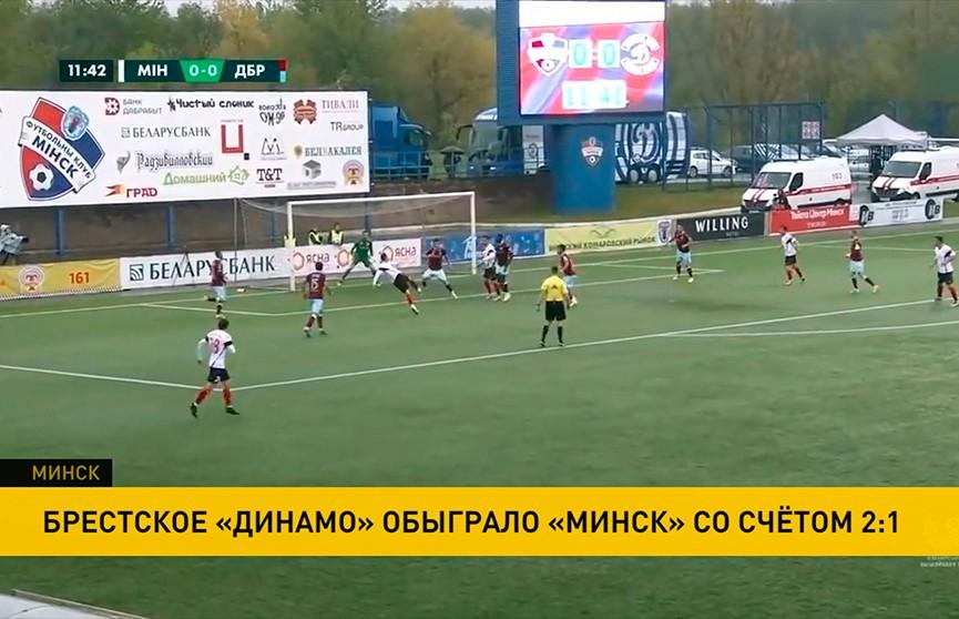 Чемпионат Беларуси по футболу: команда брестского «Динамо» выиграла у «Минска»