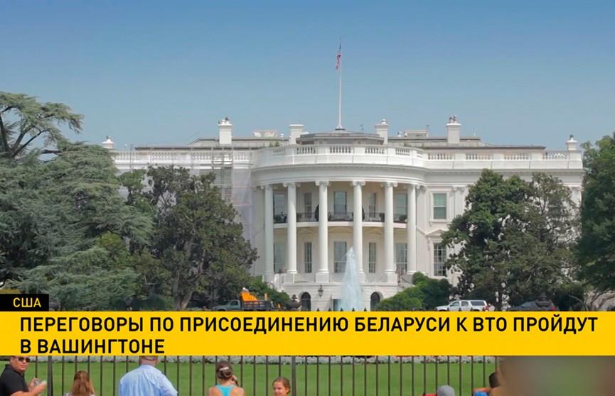 В октябре в Вашингтоне пройдут переговоры по присоединению Беларуси к ВТО
