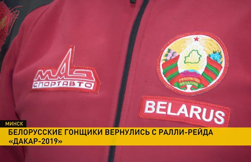 Гонщики команды «МАЗ-СПОРТАВТО» вернулись в Минск из Перу