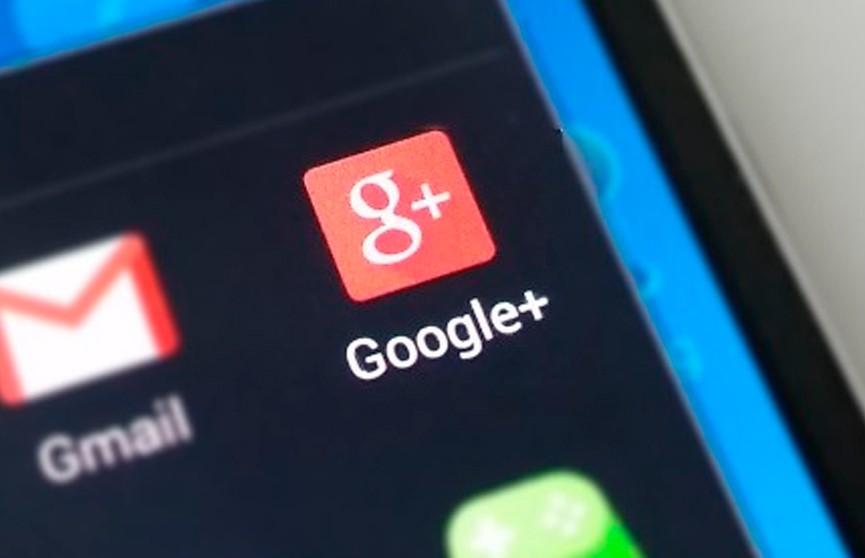 Google закрывает для пользователей Google+
