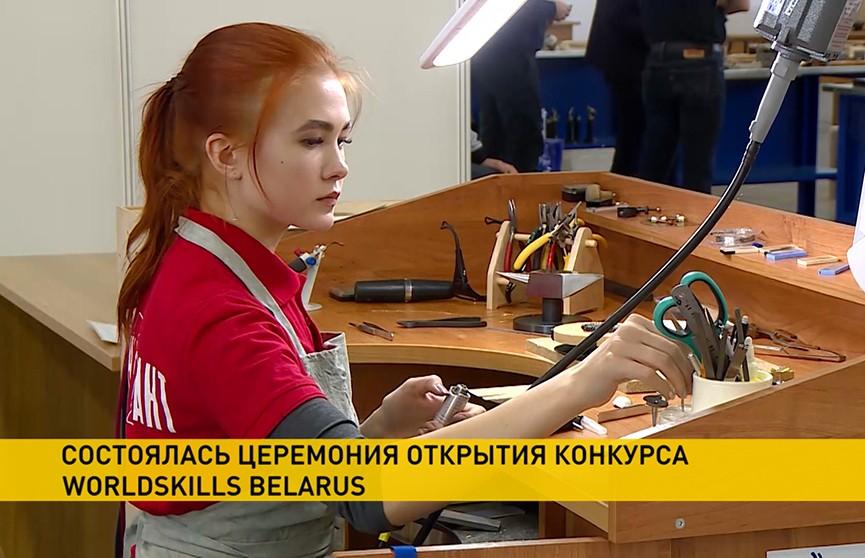 В Минске состоялась церемония открытия финала конкурса профессионального мастерства WorldSkills Belarus 2020
